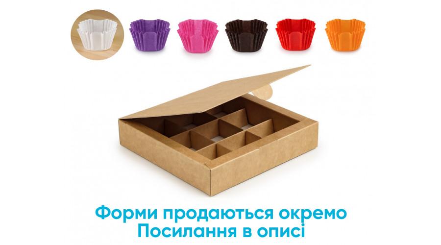 Коробка на 9 цукерок, крафтового кольору, 153х153х30 (10 штук)