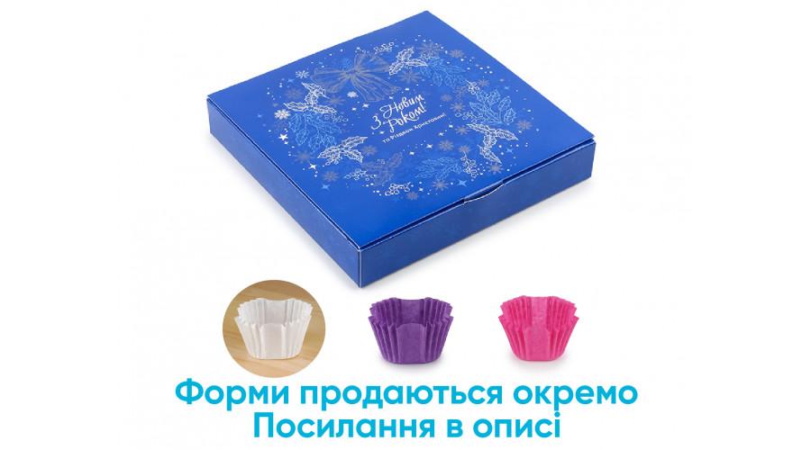 """Новорічна коробка під цукерки, 16 шт, """"Синій віночок"""", 185*185*30 мм"""